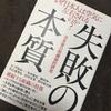 『失敗の本質~日本軍の組織論的研究~』を読んで感じる宗教的思考の重要性