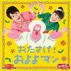 【CD】おかあさんといっしょ最新ベスト「おたすけ!およよマン」が2021年10月20日に発売
