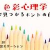 【講座】色彩心理学〜色で見つかるホントの自分〜