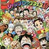 【漫画】週刊少年ジャンプ2018年36・37号  感想