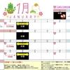【GR姫路】1月スケジュール&お得な回数券好評販売中!