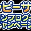 アイドルマスター 12周年記念ニコ生でのシンデレラガールズ発表情報まとめ