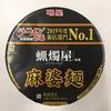 【今週のカップ麺152】SHIBIRE-NOODLES 蝋燭屋 監修 麻婆麺(明星食品)