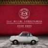 中国マツダが北京モーターショーで100周年特別記念車と往年のマツダ車を展示へ。