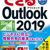 様々な活用法を解説、Outlook解説書2019年版