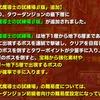 新コンテンツ『古代魔導士の試練場』に挑戦!
