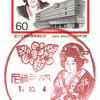 【風景印】尼崎戸ノ内郵便局(2019.10.4押印)