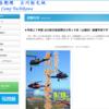 立川防災航空祭 大編隊の内容と飛行ルート