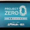 安室さんの依頼を解決せよ『Project ZERO 特製USBメモリ』の感想