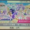 3DS/WiiUのニンテンドーeショップ更新!来週からレイニーフロッグセール!3DSでプリパラ体験版も配信スタート!