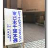 第43回 PTNAピアノコンペティション本選終了!