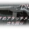 【CoD BOCW】「DMR 14」使ってみた!おすすめアタッチメントも紹介!