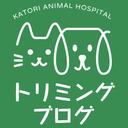 かとり動物病院トリミングブログ