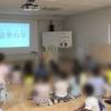 姿勢科学の子供向けワークショップ@世田谷区