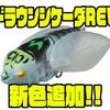 【ダイワ】羽が自動で動くセミ型ルアー「ドラウンシケーダREV」に新色追加!