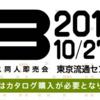 【告知】10/27(日) は M3 へGO!!