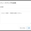 ユーザーからのフィードバックをSlackで受け取る