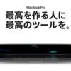 最新のmacOSのベータ版から未発表の3モデルのMacが発見 MacBook Proか