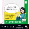 mineoのエントリーパッケージを使ったWeb申し込み ~準備編~