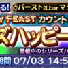 【18.06】シリーズハッピーガチャまとめ グローリーフェスカウントダウン FFRK