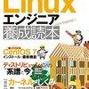 【改訂3版 Linuxエンジニア養成読本】は8月23日発売です