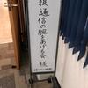 学級通信の腕を上げる会①徳島終了