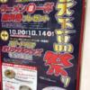 【ラーメン食べたら一杯無料券!!】天下一品の祭がヤバイ!!