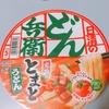 日清どん兵衛「完熟トマトうどん」を食べてみました!