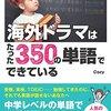 【自分用】英会話学習計画