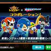 ラインレンジャー 2017年11月新レンジャーアップデート!