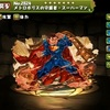 【パズドラ】メトロポリスの守護者スーパーマン【コミック】の入手方法やスキル上げ、使い道情報!