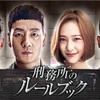 個性派揃いの受刑者たち!!ドラマ「刑務所のルールブック」