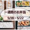 【5/18~22】一週間のお弁当まとめ!