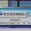 シリーズ土佐の駅(172)あき総合病院前駅(土佐くろしお鉄道ごめん・なはり線)