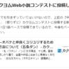 第2回カクヨムWeb小説コンテストに投稿した話と「読了率」について
