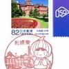 【風景印】札幌東郵便局(2019.2.12押印)