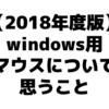 【2018年度版】windows用マウスについて思うこと