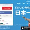 【終了しました】ハピタスでbitFlyer(ビットフライヤー)のアカウント作成&50,001円以上の入金で7,000pt(7,000円分)!