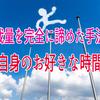 Du-R 8/30 ① 副業を本業にするための手法!! onlywin自動売買FX&FX秘技手法