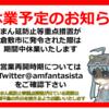 まん延防止等重点措置への対応→緊急事態宣言へ変更(5月14日更新