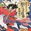 61冊め 「妖たちの四季」 廣嶋玲子