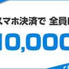 【Apple pay】JCBカードの支払いで20%還元キャンペーン!【カードがあれば誰でも可】