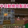 ♯17 半自動焼肉製造機!!( ゚∀゚ )