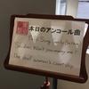 ブリテンの合唱曲 東京藝術大学奏楽堂 2019.4.7