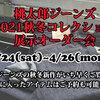 MOMOTARO JEANS 今月末開催します桃太郎ジーンズのイベント「2021秋冬コレクション展示オーダー会」&「POPUP SHOW」のお知らせです(^^♪