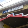 大阪環状線グルメ旅(芦原橋~大阪まで)(その2)