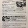 【福山市】ふくやま地域づくり塾