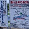 荒川サイクリングロード上江橋〜入間大橋間通行止め情報〜2024年5月まで