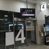 高速バス乗車記録 長崎空港リムジンバス