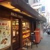 神戸マイスターに認定された、神戸を代表するパン屋さんのひとつ。イスズベーカリー。